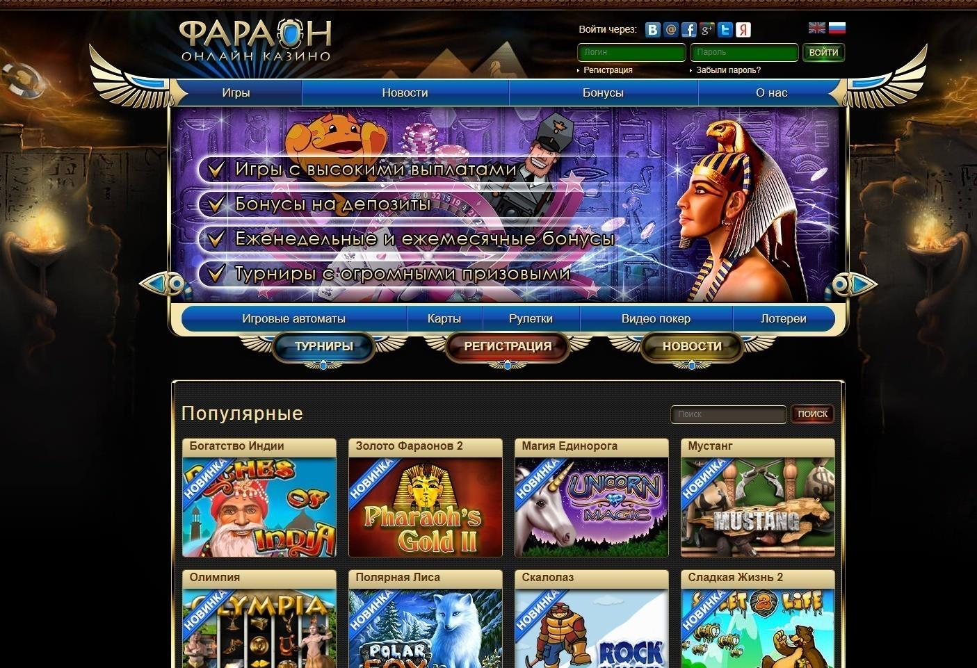 фото 32 казино фараон play