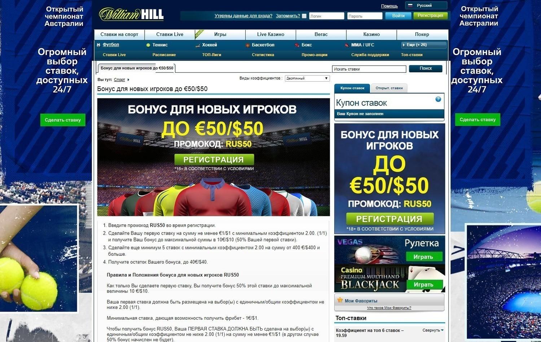 официальный сайт как зайти на william hill из россии
